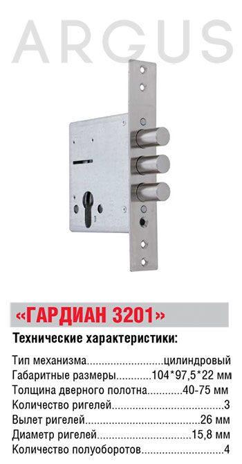 Замки гардиан 3201